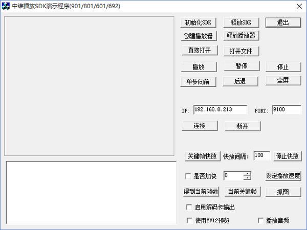 中维播放sdk演示程序