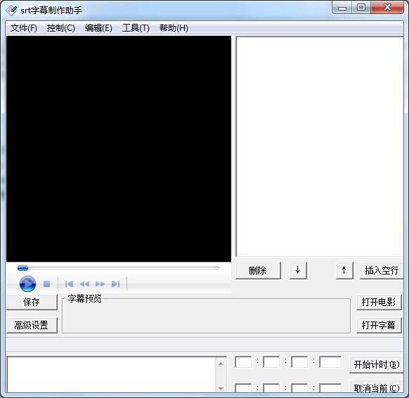 srt字幕制作助手