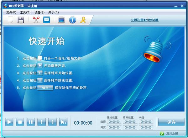 第一效果MP3剪切器