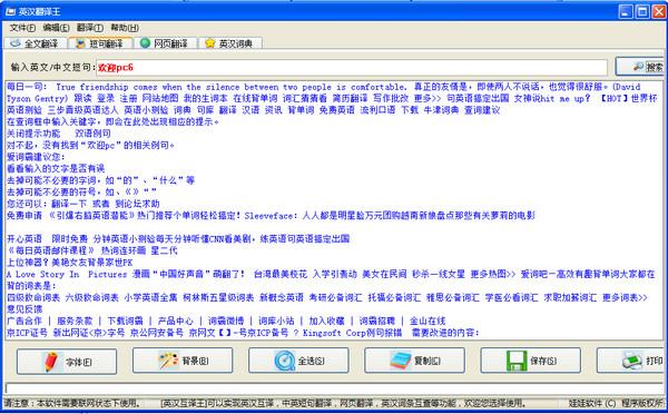 英汉翻译王2007
