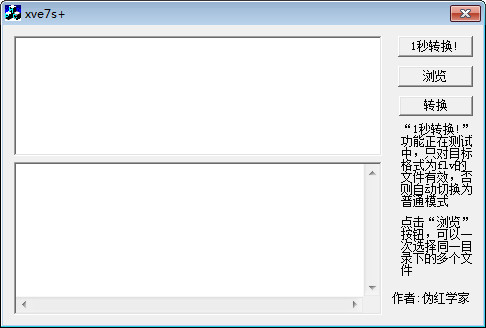 xv视频格式转换器(XVE7s+)