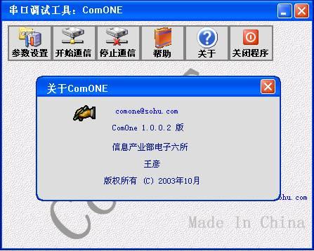 ComONE(串口调试工具)