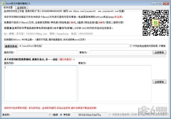 Excel多文件查找替换