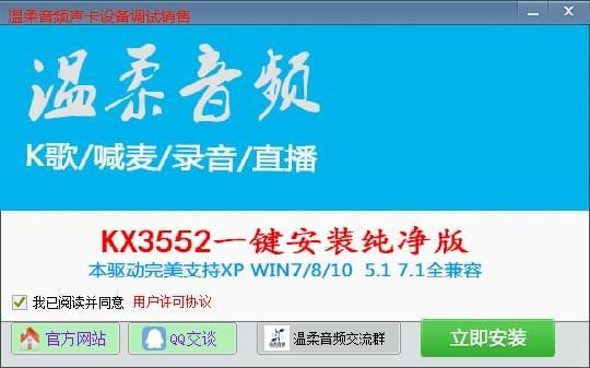 温柔音频kx3552驱