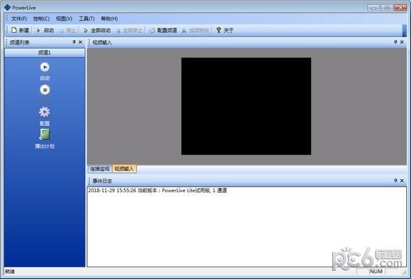 PowerLive视频直播软件