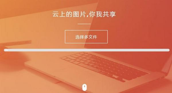 HTML+JS图片上传