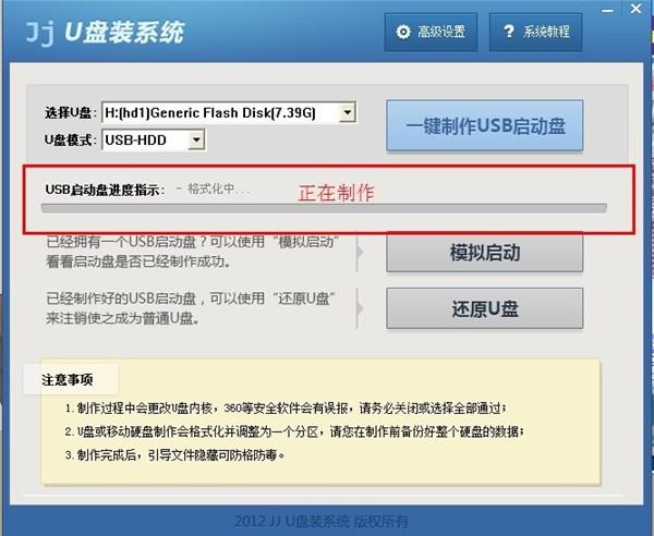jju盘启动盘制作工具
