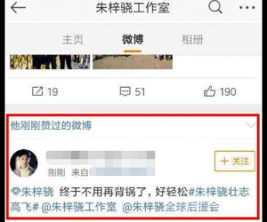 朱梓骁工作室点赞网友微博 疑是证实了曹曦文改剧本