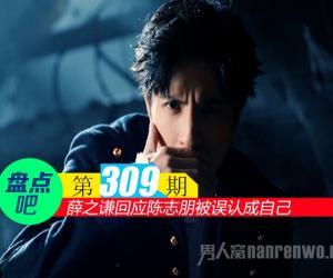 【盘点吧】薛之谦回应陈志朋被误认成自己,盘点娱乐圈中惨遭误认的明星