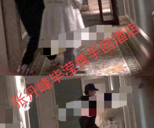 洪欣张丹峰婚变实锤来了 张丹峰被爆出轨女助理毕滢