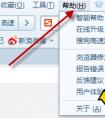 搜狗浏览器怎么修复_搜狗浏览器修复方法