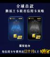 腾讯王卡信用卡怎么办理_有什么 用处