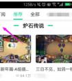 熊猫TV怎么拒绝私信_熊猫TV拒绝私信的方法