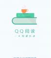 QQ阅读自动阅读怎么没声_QQ阅读自动阅读没声解决方法