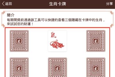 六合宝典APP中怎么查看生肖卡牌 六合宝典APP中查看生肖卡牌的流程