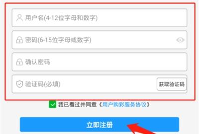 9万彩票APP中怎么注册账号 9万彩票APP中注册账号的步骤简介