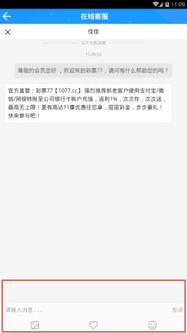 093彩票APP中怎么联系在线客服 093彩票APP中联系在线客服的流程