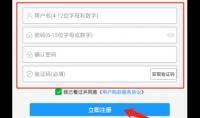 105彩票app安卓版下载-105彩票APP中怎么注册账号 105彩票APP中注册账号的步骤简介