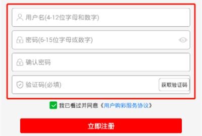 彩票123APP中怎么注册账号 彩票123APP中注册账号的方法简介