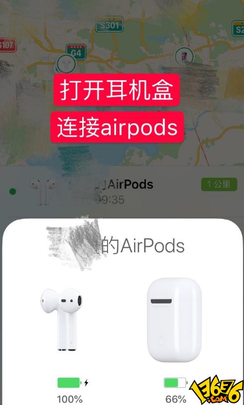 苹果airpods丢失解决方法教程