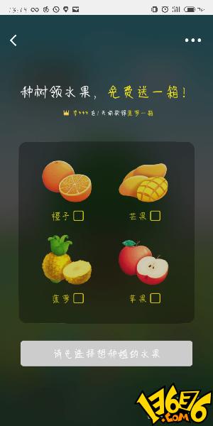 美团app免费领水果方法教程