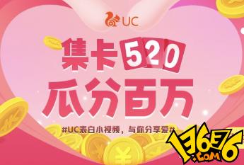 UC浏览器集卡520瓜分百万玩法教程