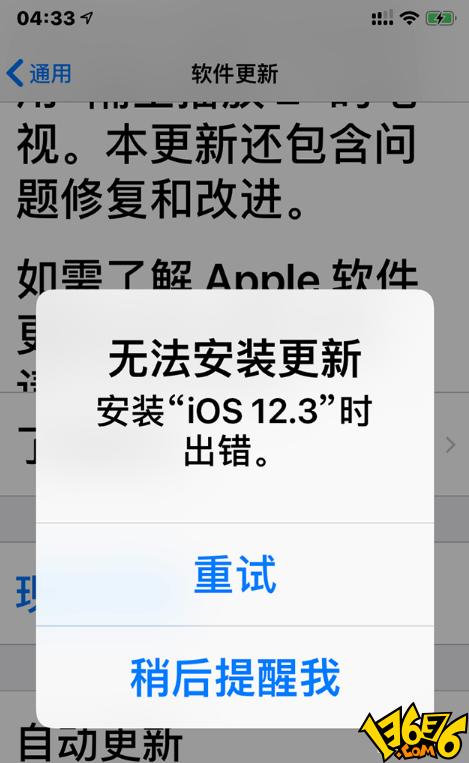 苹果iOS12.3正式版无法安装更新解决方法教程