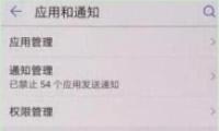 荣耀v20手机微信双开方法教程