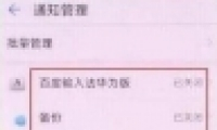 荣耀v20手机关闭应用通知方法教程