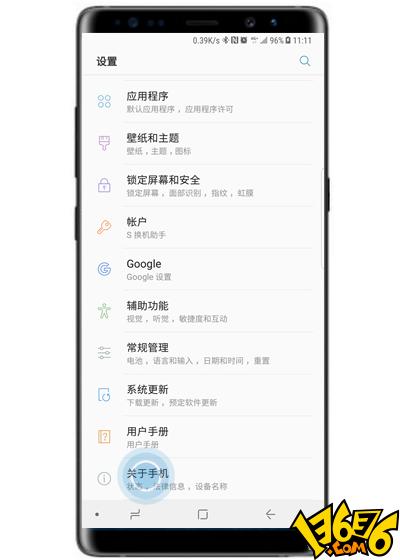 三星a9s手机开发者选项打开方法教程