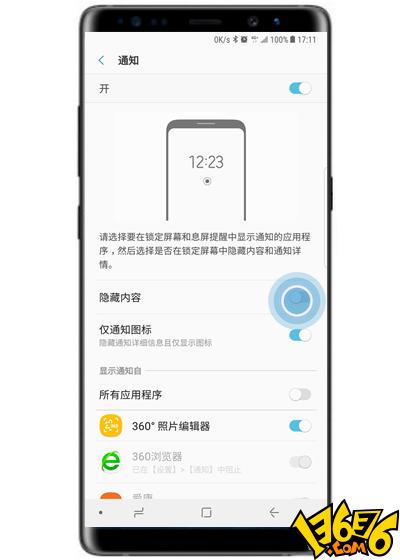 三星a9s手机隐藏锁屏通知方法教程