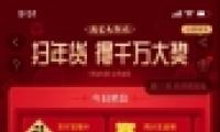 淘宝app扫红色年货图片出2019支付宝五福卡方法教程