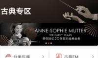 网易云音乐app古典专区玩法教程