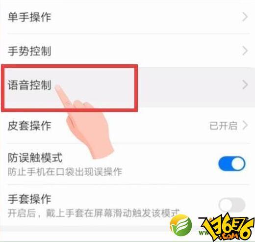 荣耀v20手机打开语音唤醒方法教程