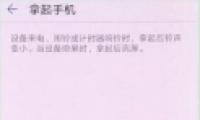 荣耀畅玩8a手机设置抬手亮屏方法教程