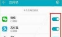 华为nova4手机应用锁设置方法教程