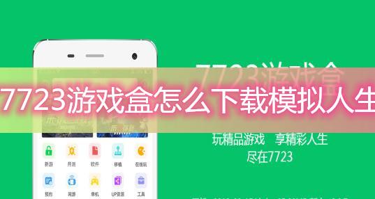 7723游戏盒怎么下载模拟人生-模拟人生手机版下载中文版破解版