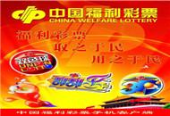 中国福利彩票双色球怎么玩