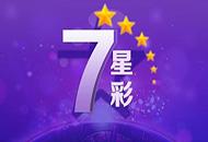 中国福利彩票七星彩怎么算中奖