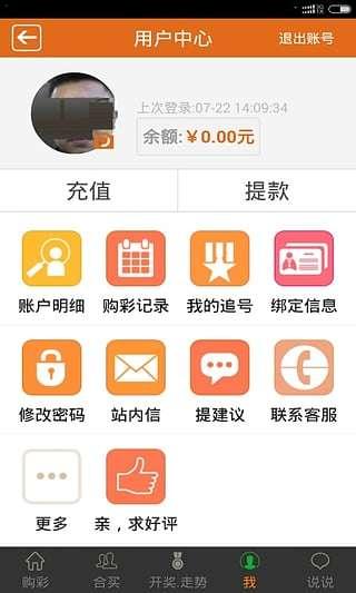 浙江风采网走势图下载