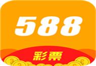 588彩票是真的吗