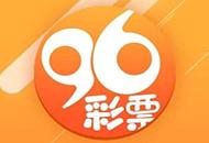 96彩票网有哪些功能