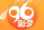 96彩票网支持彩种