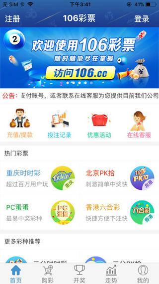 106彩票平台