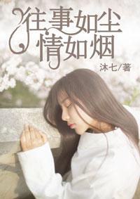 往事如尘情如烟第5章在线阅读 江柔殷千城小说完整版阅读地址