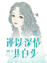 谨以深情共白头第39章在线阅读 主角叫叶芳菲夏景的小说