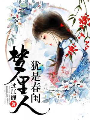 犹是春闺梦里人第6章在线阅读 夏良姜沈煜尧小说