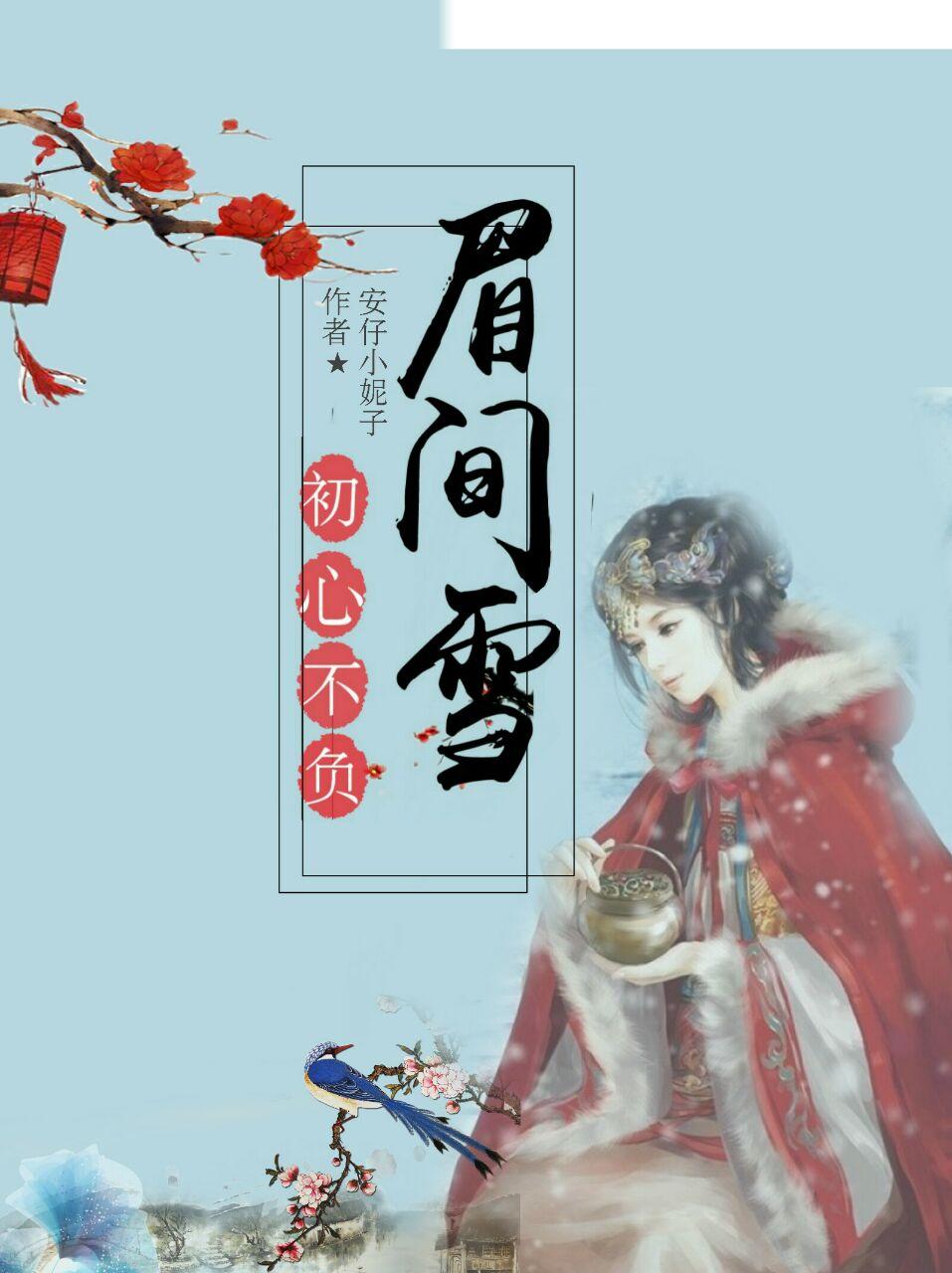 初心不负眉间雪第9章在线阅读 安慕雪轩辕溟小说