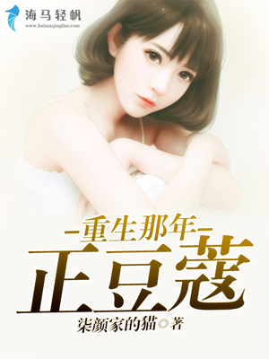 重生那年正豆蔻作者柒颜家的猫 苏景钰林音然小说