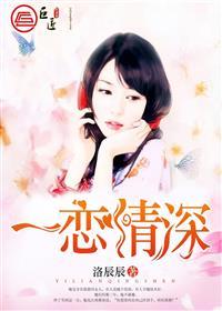 一恋情深章节免费试读 宋清歌慕南笙小说